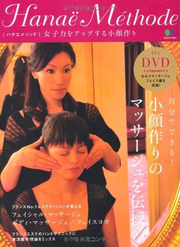 HanaeMethode女子力をアッフ゜する小顔作り(DVD付き) (エイムック 1951)