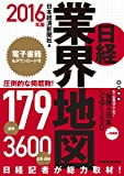 日経業界地図 2016年版