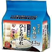 【精米】生鮮米 無洗米 宮城県産 ひとめぼれ 4.5Kg  平成27年産