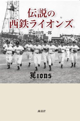 伝説の西鉄ライオンズ
