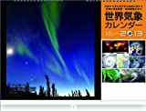 世界気象カレンダー 2013 カレンダー 2013年