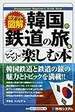 ポケット図解 韓国の鉄道の旅をとことん楽しむ本 (Shuwasystem Beginner's Guide Book)