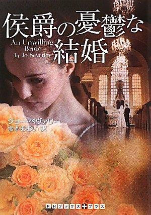 侯爵の憂鬱な結婚