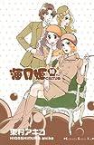海月姫(10) (講談社コミックスキス)