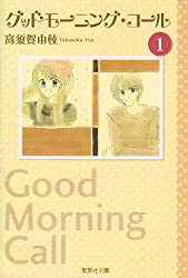 グッドモーニング・コール 1 (集英社文庫―コミック版) (集英社文庫 た 70-1)