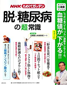 NHKためしてガッテン 脱・糖尿病の「超」常識
