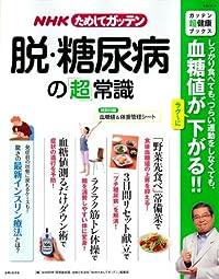 NHKためしてガッテン 脱・糖 (生活シリーズ)
