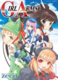 GIRL ARMS:少女兵器~コロランのWW2ノート~ (三才ムック VOL. 193) / zeco のシリーズ情報を見る