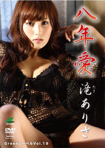 Greenレーベル 滝ありさ [DVD]