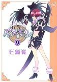 ぷちモン 9 (ヤングジャンプコミックス)