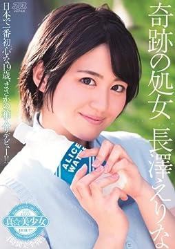 真☆美少女 奇跡の処女 長澤えりな [DVD]