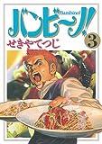 バンビ~ノ!(3) (ビッグコミックス)