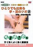 ゾーンセラピー2 ひとりでも出来る手・足のツボ2 【男性・女性の悩み編】 [DVD]