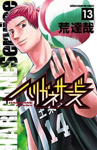ハリガネサービス 13 (少年チャンピオン・コミックス)