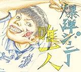 唯一人(初回生産限定盤)(DVD付)