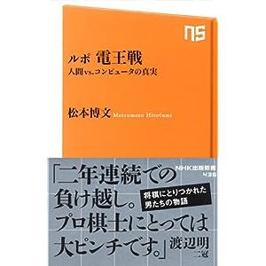 ルポ 電王戦―人間 vs. コンピュータの真実 (NHK出版新書 436)