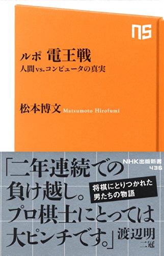 ルポ 電王戦—人間 vs. コンピュータの真実 (NHK出版新書 436)