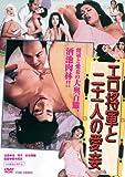 エロ将軍と二十一人の愛妾 [DVD]