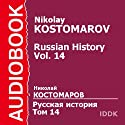 Russian History. Vol. 14 (       UNABRIDGED) by Nikolay Kostomarov Narrated by Ilya Bobylev
