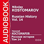 Russian History. Vol. 14 | [Nikolay Kostomarov]