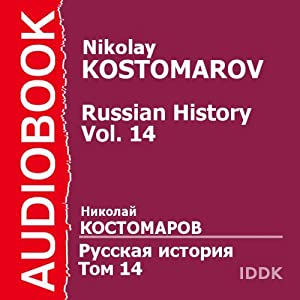 Russian History. Vol. 14 [Russian Edition] | [Nikolay Kostomarov]