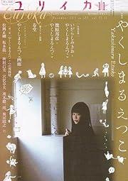 ユリイカ2011年11月号 特集=やくしまるえつこ