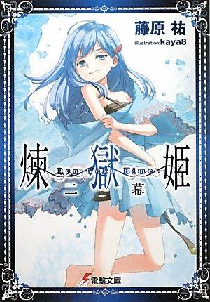 煉獄姫 ニ幕 (電撃文庫)