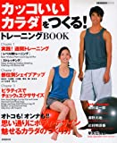 カッコいいカラダをつくる!トレーニングBOOK (SEIBIDO MOOK)