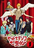 ヤマトナデシコ七変化 1 [DVD]