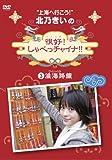 北乃きいの「很好!しゃべっチャイナ」(3)淮海路編[DVD]