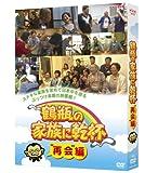 """鶴瓶の家族に乾杯""""再会""""編 [DVD]"""