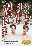 ふくしま日帰り温泉120湯(2009)