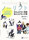 ノーリフト 持ち上げない介護抱え上げない看護 保田淳子著・圷田和史監修