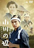 小川の辺[DVD]