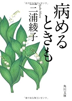 病めるときも (角川文庫)