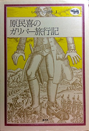 原民喜のガリバー旅行記 (1977年) (ものがたり図書館)