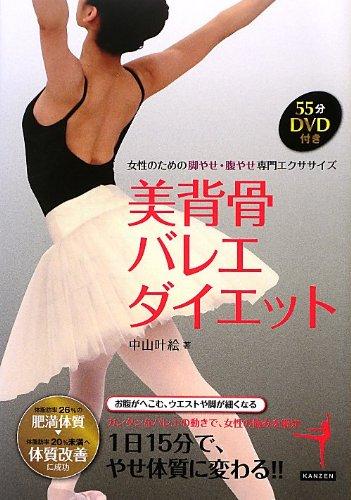 【DVD付】 美背骨バレエ・ダイエット ~女性のため脚やせ・腹やせ専門エクササイズ~