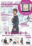 charadinate special book (バラエティ)