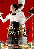 食客2 ~優しいキムチの作り方~ [DVD]