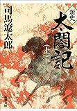 新史 太閤記(上)(新潮文庫)[Kindle版]