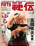 月刊 秘伝 2012年 07月号 [雑誌]