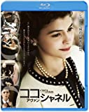 CHANEL シャネル ココ・アヴァン・シャネル [Blu-ray]