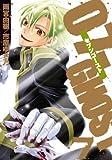 07ーGHOST 7 (IDコミックス ZERO-SUMコミックス)