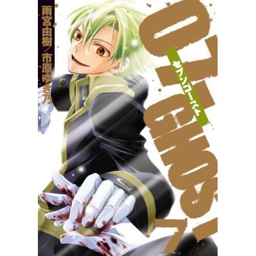 07-GHOST 7 (IDコミックス ZERO-SUMコミックス) (コミック)
