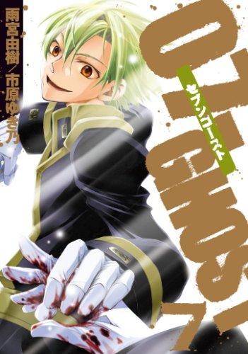 07-GHOST 7 (7) (IDコミックス ZERO-SUMコミックス)