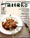 Hanako WEST (ハナコウエスト) 2009年 01月号 [雑誌]