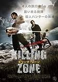 キリング・ゾーン[DVD]