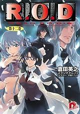 倉田英之「R.O.D」10年ぶりの新刊などダッシュエックス文庫新刊発売