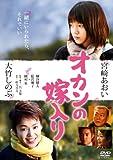 宮崎あおい DVD 「オカンの嫁入り」