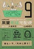黒鷺死体宅配便 (9) (角川コミックス・エース 91-14)